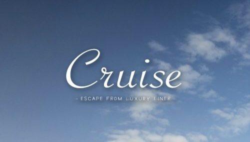 Cruise (クルーズ) 攻略コーナー