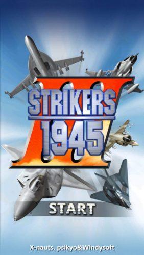 ゲーム温故知新!第7回「ストライカーズ 1945-2」