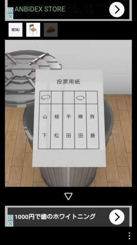 Home Room 攻略 その3(教科書確認~消しゴム入手まで)