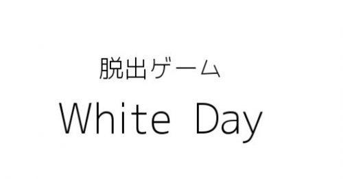 White Day (ホワイトデー) 彼女の部屋から脱出 攻略コーナー