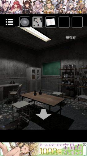 廃病棟からの脱出 攻略 ステージ7