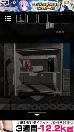 廃病棟からの脱出 攻略 ステージ14