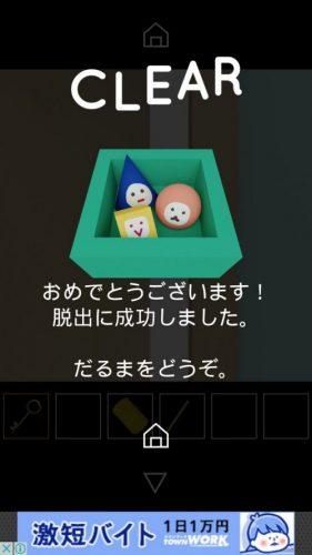Daruma Cube 攻略 その3(スイッチ入手~脱出)