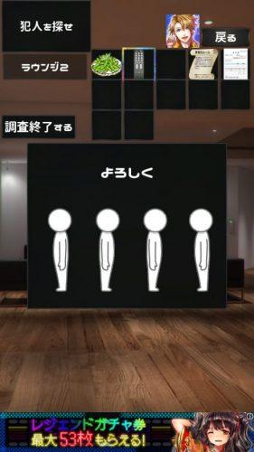 イケメン声優事務所からの脱出 攻略 その5(犯人を探せ 調査1)