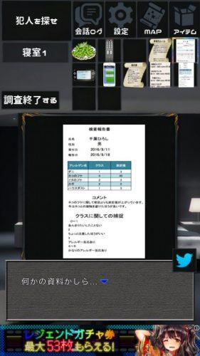 イケメン声優事務所からの脱出 攻略 その6(犯人を探せ 練馬~調査2)