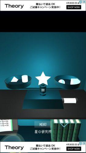 星の研究所 ー星が輝く不思議な研究所からの脱出ー 攻略 その3(4つのオブジェ入手~脱出)