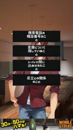 イケメン声優事務所からの脱出 攻略 その7(犯人を探せ 品川~千葉)