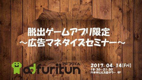 脱出ゲームアプリの広告マネタイズセミナーをアドフリくんが開催!