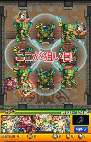 覇者の塔28階 グリーンブレークスルー 攻略