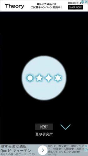 星の研究所 ー星が輝く不思議な研究所からの脱出ー 攻略 その2(試験管の謎~本の左右のページ確認まで)