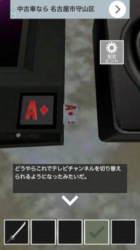 闇カジノからの脱出 攻略 ルート2