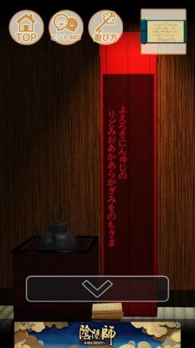 五月人形の独り言 攻略 その4(脚立入手~鯉のぼり発見)