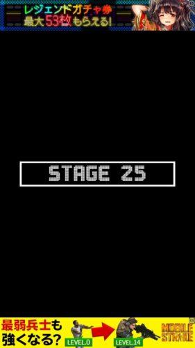 Short Rooms ショートルームズ 攻略 ステージ25