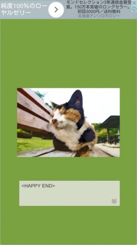 三毛猫ルームズ3D 攻略 DAY3(HAPPY END)