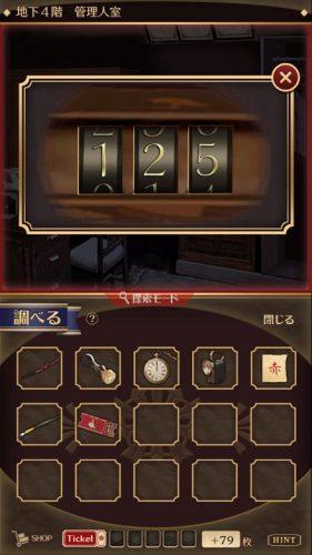 監獄少年 攻略 第2章 疑惑 その1(探索 管理人室)
