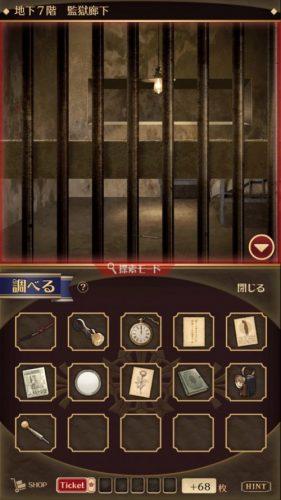監獄少年 攻略 第4章 追求 その1(反逆者~探索 地下7階監獄 小さな鍵入手まで)