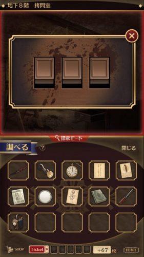監獄少年 攻略 第4章 追求 その3(探索 地下8階拷問室)
