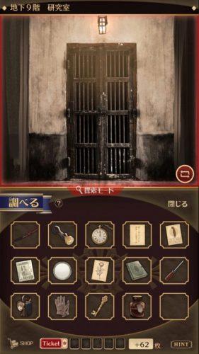 監獄少年 攻略 第4章 追求 その4(探索 地下9階研究室)