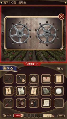 監獄少年 攻略 第4章 追求 その5(探索 九泉草栽培室)