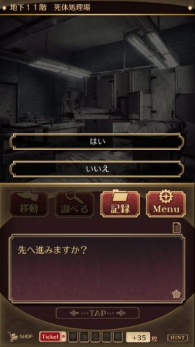 監獄少年 攻略 第5章 真実 その2(探索 地下11階~探索 地下12階まで)