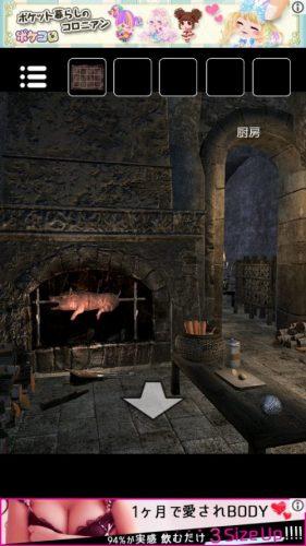 孤城からの脱出 攻略 ステージ7