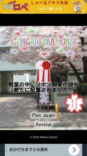 学校の入学式からの脱出 攻略 その4(漢字入力~脱出)
