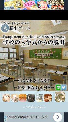 学校の入学式からの脱出 攻略 EXTRA GAME