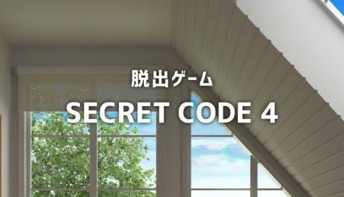 SECRET CODE4 (シークレットコード4) 攻略コーナー
