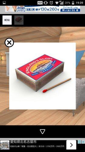 Log House 攻略 その1(マッチ入手~ドライバー入手まで)
