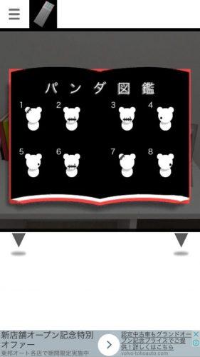 白黒 攻略 その5(本の謎~脱出)