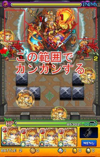覇者の塔30階 封印の破壊神 序 攻略