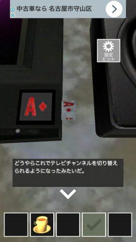 闇カジノからの脱出 攻略 ルート3