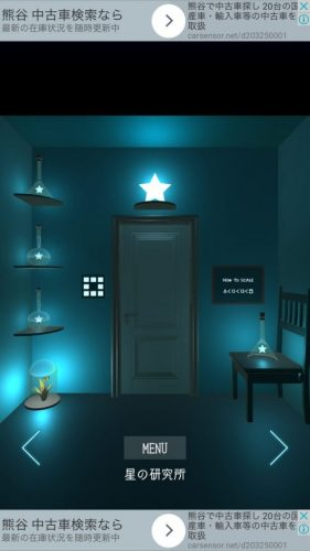 星の研究所 ー星が輝く不思議な研究所からの脱出ー 攻略 その1(モニターにCD挿入まで)