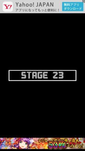 Short Rooms ショートルームズ 攻略 ステージ23