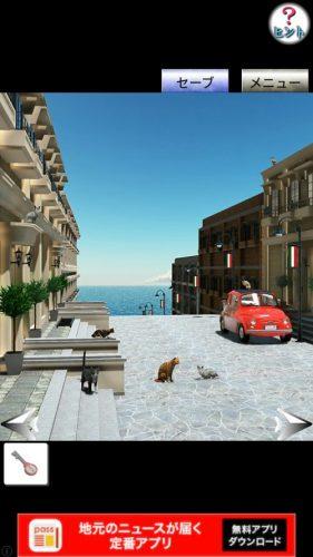 イタリアの猫 攻略 7匹の子猫の場所 その1