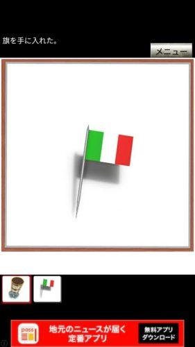 イタリアの猫 攻略 その7(カップ入手~ティラミス入手まで)