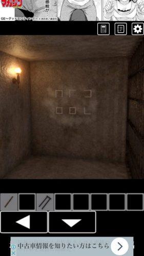 地下通路のある屋敷からの脱出 攻略 その1(壁の図形の謎まで)