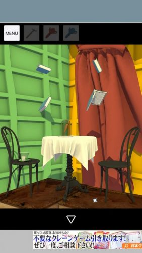 Tea Party (ティーパーティー) 攻略 その3(アルファベットの装置の謎~薬品使用まで)