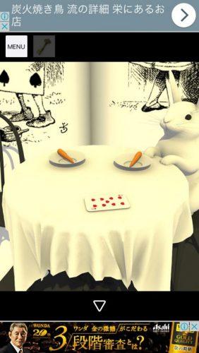 Tea Party (ティーパーティー) 攻略 その5(本の絵とページ数確認~脱出)
