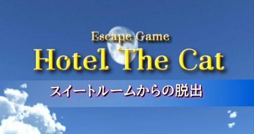 Hotel The Cat スイートルームから脱出 攻略コーナー