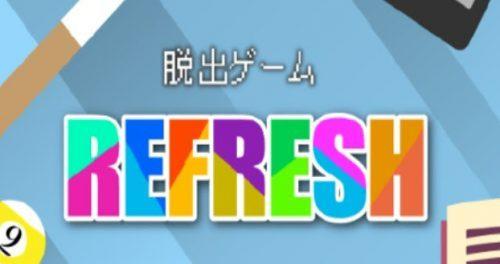 Refresh (リフレッシュ) 攻略コーナー