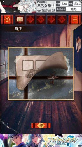 やすらぎの湯からの脱出 攻略 STAGE3