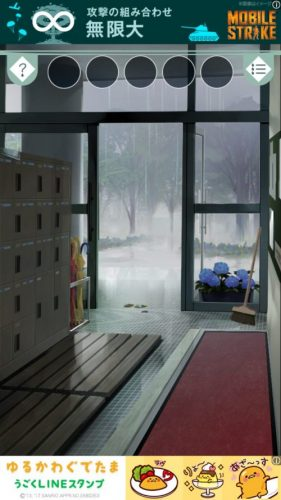 雨宿りからの脱出 ステージ1 攻略
