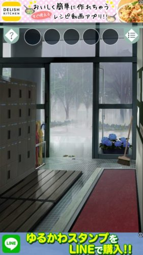雨宿りからの脱出 ステージ2 攻略