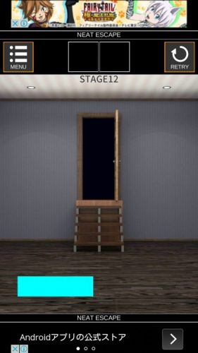 Stage 攻略 STAGE12