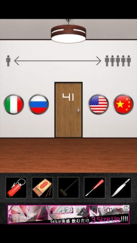 DOOORS2 攻略 ステージ41