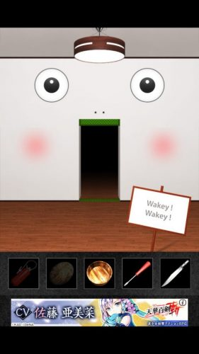 DOOORS2 攻略 ステージ47