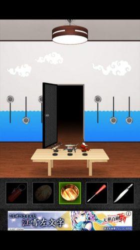 DOOORS2 攻略 ステージ48