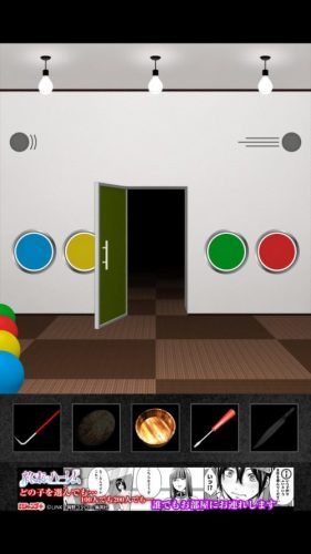 DOOORS2 攻略 ステージ55
