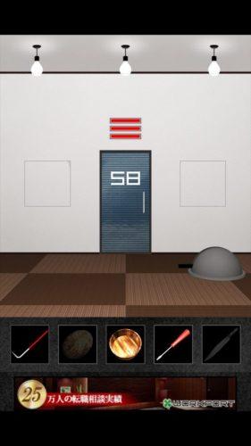 DOOORS2 攻略 ステージ58